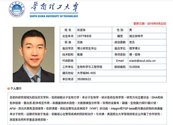 華南理工大學肖波濤簡介。(華南理工大學官網截圖)