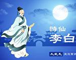 【诗仙李白】之七:闲与仙人扫落花