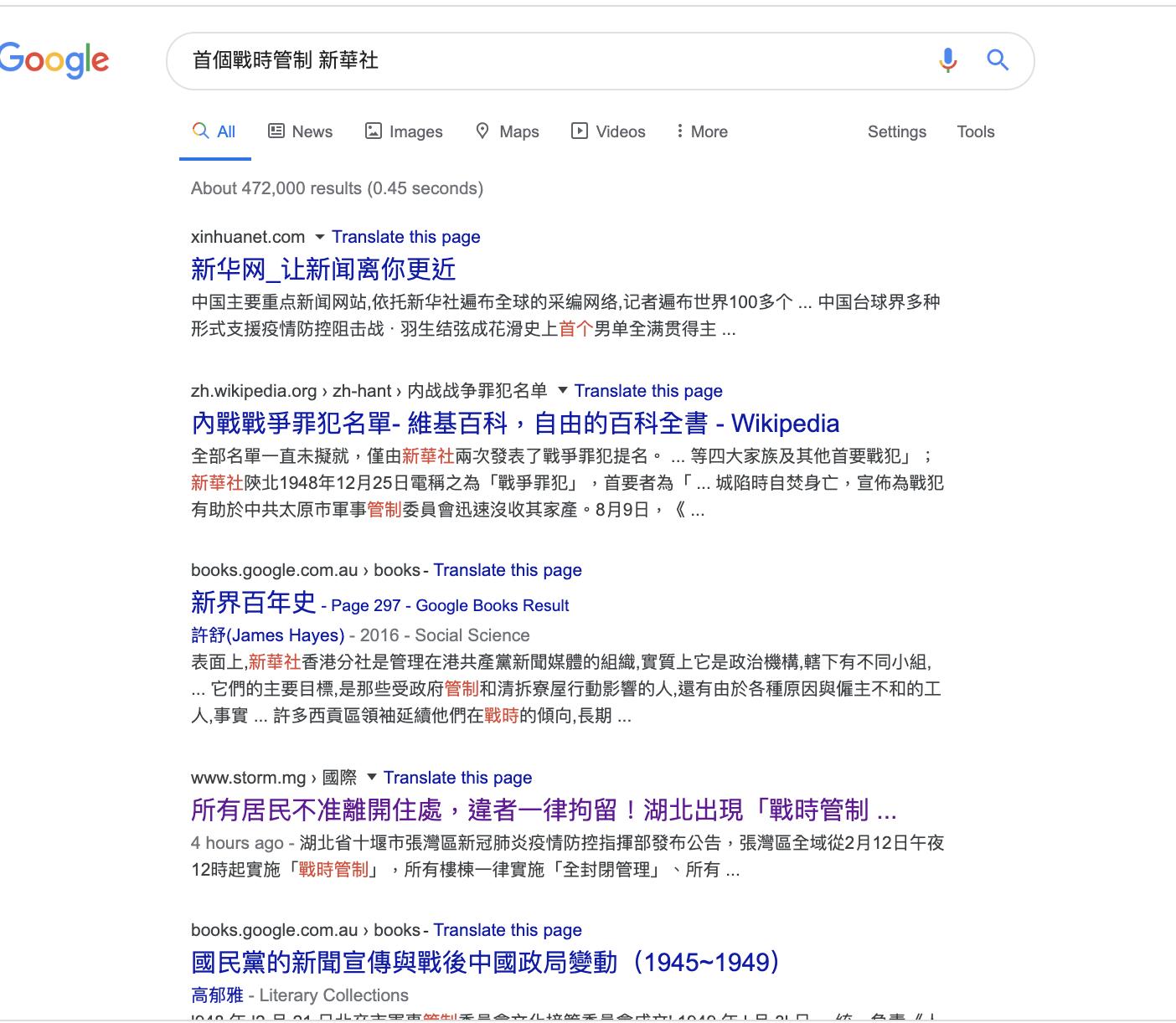 谷歌搜索引擎找不到新華社上這篇文章。(網絡截圖)