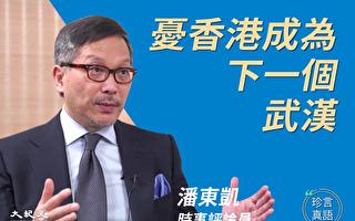 【珍言真語】潘東凱:中國成疫國 港人自救