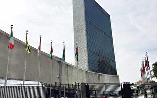 聯合國被中共逐步改變 專家憂被「赤化」
