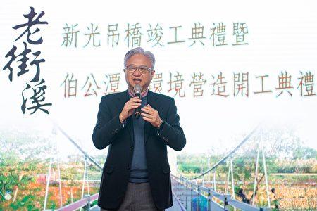 新光合纤公司董事长吴东昇表示,感谢市府团队恢复新光吊桥名称、保留并修复古迹。