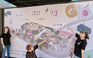 职人进驻G10货柜市集 228连假开启青创新聚落