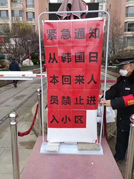 韩国、日本回来人员不被允许进入小区。(网络图片)