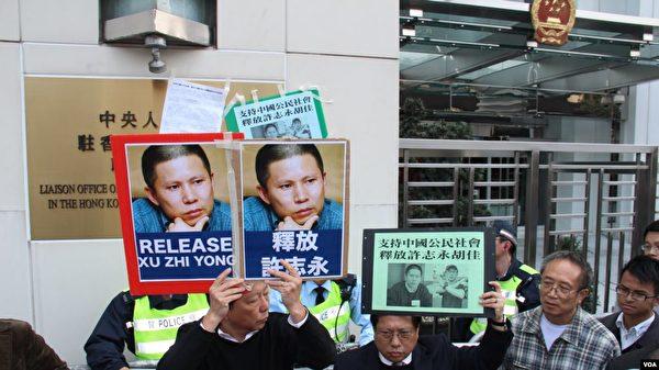 香港支聯會等人權團體今年2月在中聯辦抗議,要求北京立即釋放許志永、胡佳等人士(美國之音)