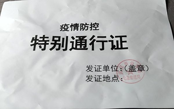 圖為武漢市交通管理局簽發的「疫情防護特別通行證」。(網絡截圖)