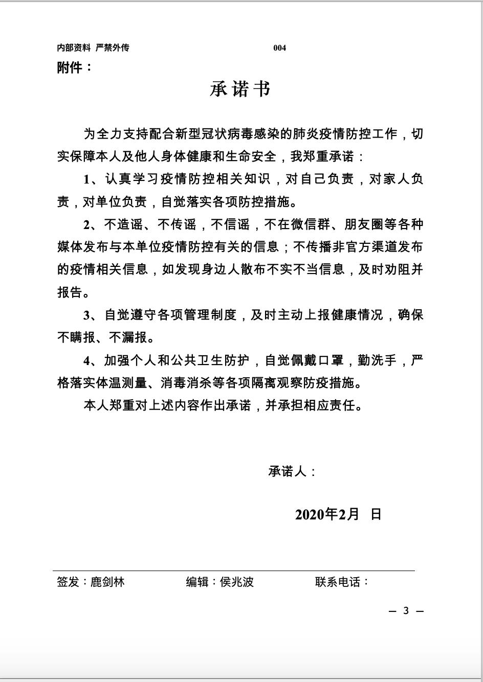 任城監獄被隔離的幹警被要求簽保密承諾書。(大紀元)
