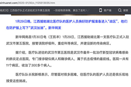 1月29日,江西138人醫療隊正式入駐並接管了武漢市第五醫院。(網頁截圖)