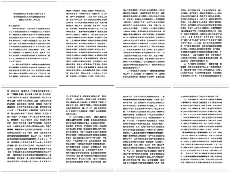湖北宣傳部內部文件曝光 派千逾人管控輿論