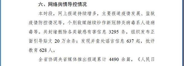 圖為湖北省公安廳2月22日第31期「疫情防控工作簡報」文件截圖。(大紀元)