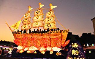 2020台湾灯会 聚焦世界最大法船花灯