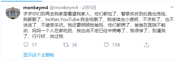 圖說:武漢網民被迫刪掉網絡留言,並哀求中共警察不要再騷擾自己的家人。(網絡截圖)