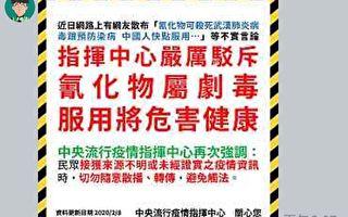 造謠氰化物可治中共肺炎 在日台人遭警查獲