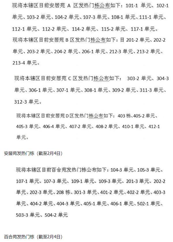 截止2月4日,百步亭轄區內的安居苑、百合苑疫情統計(網絡)
