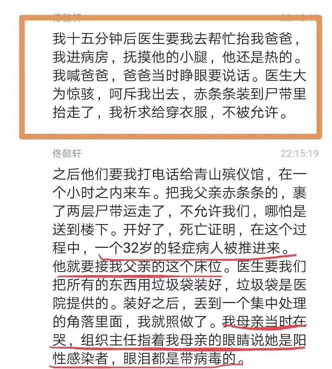 武漢青年佟某在網上發帖披露,父親還沒有死,卻被裝進屍體袋。(網絡截圖)