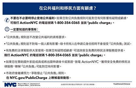 """纽约市长移民事务办公室表示,民众有疑问或顾虑,可咨询安全免费的移民法律服务提供者。电话直拨ActionNYC:1-800-354-0365,并说""""Public charge""""。"""