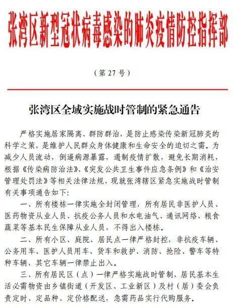 湖北十堰張灣區出台的戰時管制令,成為全中國首個戰時管制區。(網絡圖片)