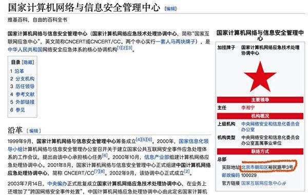 維基百科介紹。(截圖)