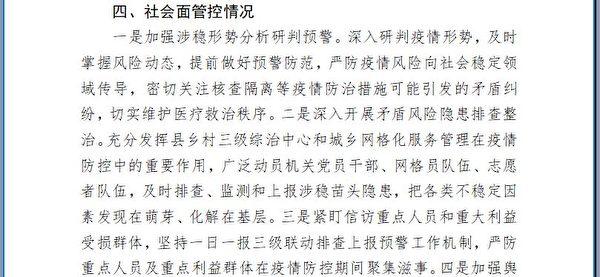 圖為2月16日湖北省十堰市政法委向省委政法委匯報社會面管控工作的文件截圖(大紀元)