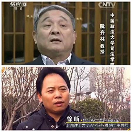 央視為天津涉槍案判決尋找理論依據時,徐昕教授「中槍」。(合成圖片)