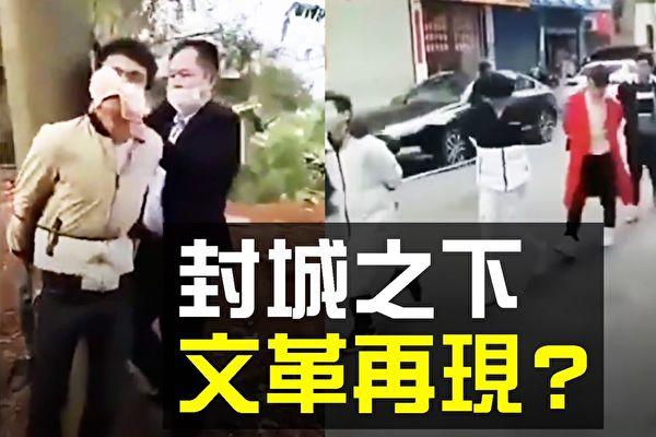 袁斌:只有解体中共才能彻底告别文革