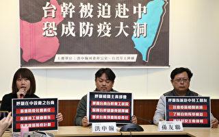 台人被迫大陸復工 立委:須有權拒絕