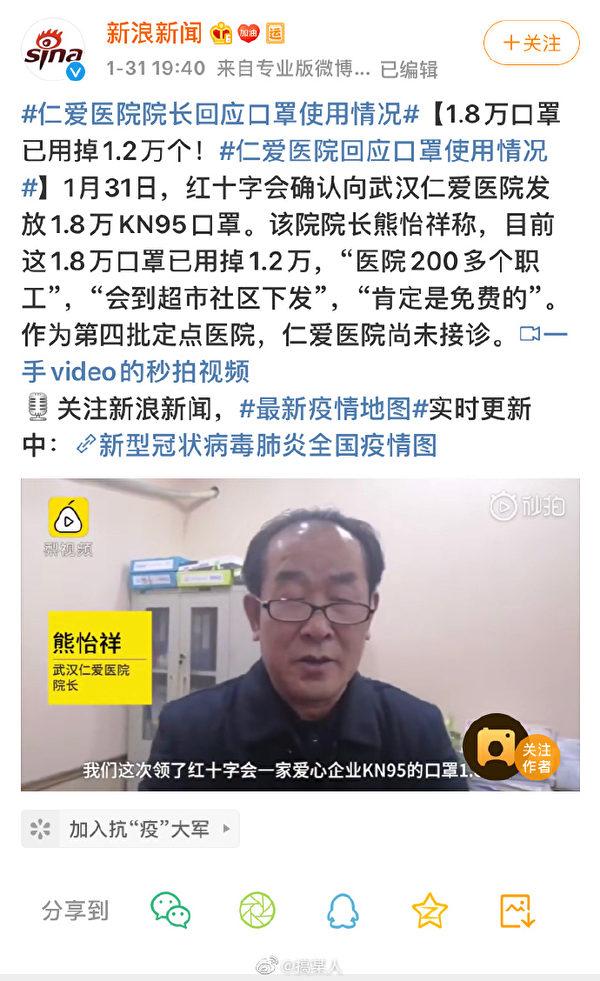 至今未接診的莆田系醫院獲得1.8萬KN95口罩。(截圖)