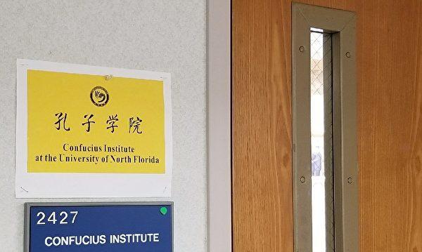 美議員再提法案對抗中共滲透 點名孔子學院
