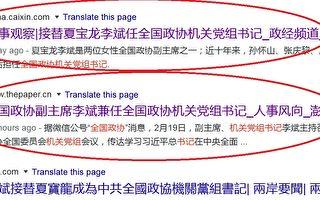 夏宝龙不再任政协机关党组书记 陆媒删消息