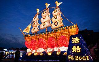 巡回台湾灯会12年 大法船指引良善未来