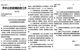 【独家】山东监狱警察被隔离 要签保密承诺书