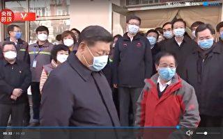 北京封城後 習近平戴口罩首次視察疫情