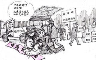 雙元漫畫:醫療物資緊缺 地方政府搶口罩
