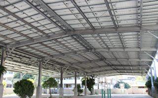屏東首座太陽光電風雨球場  綠能校園效益可期