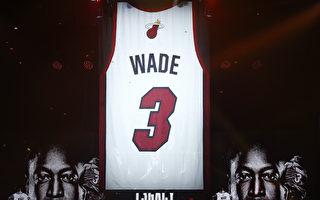 NBA邁阿密熱火 為韋德3號球衣辦退役