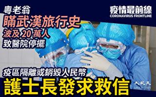 【疫情最前線】大批醫護感染 院長確診死亡