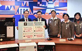 台湾夏普捐223万5,000元桃园抗菌空气清净机