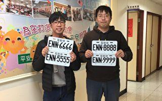 桃園電動車人氣鐵支號牌8888   3月3日網路競標