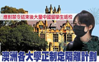 澳大學正制定隔離計劃 迎接中國留學生返校