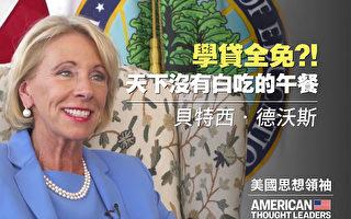 【思想领袖】美教育部长:如何修复教育系统