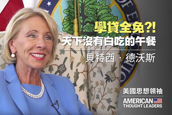 【思想領袖】美教育部長:如何修復教育系統
