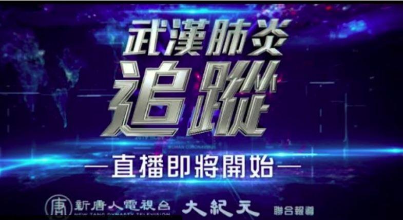 【直播】2.21新肺炎追蹤:監獄大爆發