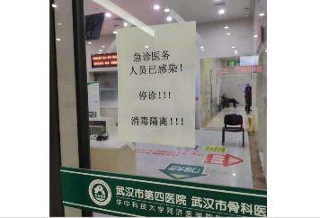 武漢一醫院門口貼出的告示。(網絡圖片)