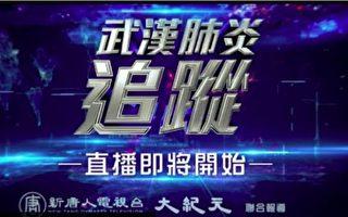 【直播】2.26新肺炎追蹤:武漢患者出監進京