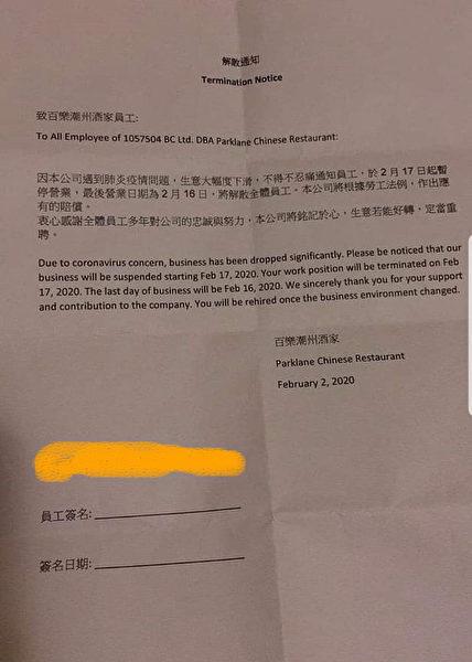 由于受到中共肺炎蔓延到影响,温哥华一中餐馆生意遭到重创,被迫关门停业。(网路图片)