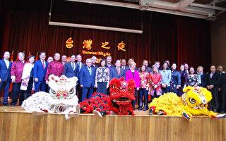 多倫多「台灣之夜」慶新年 嘉賓雲集