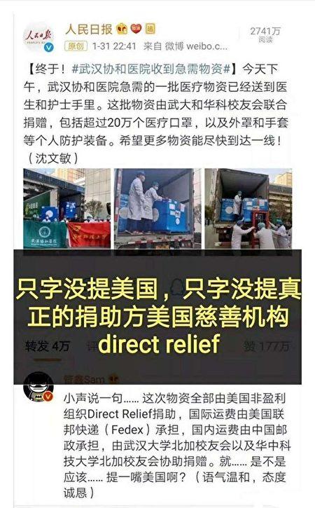 人民日報微博賬戶網絡截圖(網絡截圖)