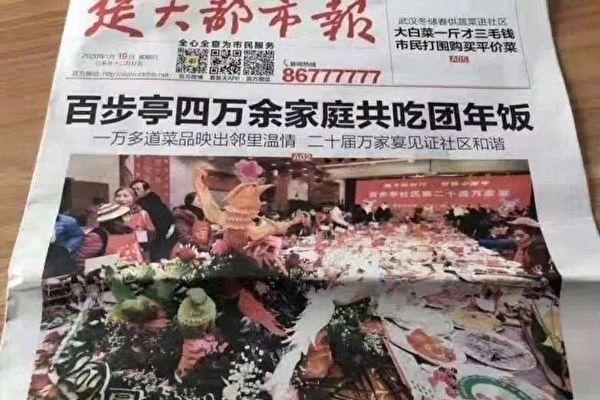 百步亭社區萬家宴。(網絡圖片)