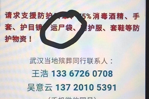 武漢殯儀業請求外界支援「運屍袋」,防護服等物資。(推特)