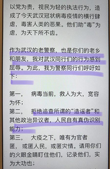 網傳武漢老警察對現任警察喊話。(網絡圖片)